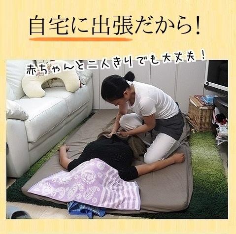 ママの骨盤矯正は自宅に出張。東京23区なら交通費無料!