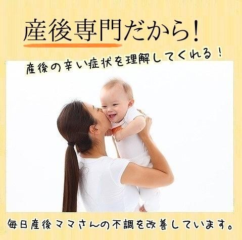産後専門だから深い専門知識があり様々な要望に応えることができます。