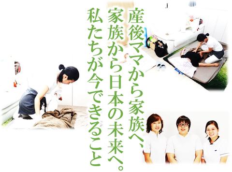 産後ママから家族へ、家族から日本の未来に貢献する。それが私たちの理念です。