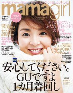 ママの骨盤矯正が雑誌にも掲載されました。
