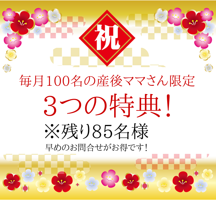 産後骨盤矯正は残り85名様限定で東京、横浜、川﨑なら出張交通費無料