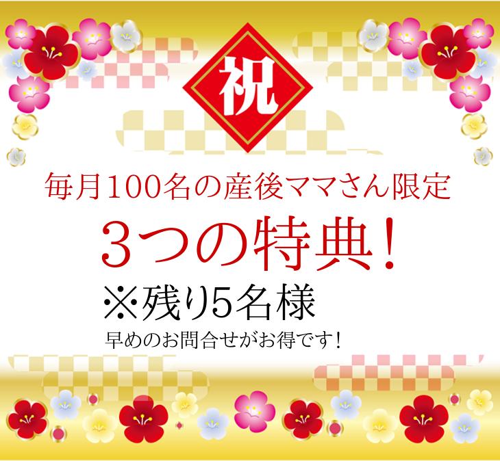 産後骨盤矯正は残り5名様限定で東京、横浜、川﨑なら出張交通費無料