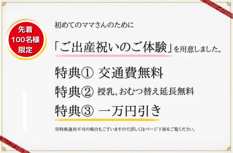 産後骨盤矯正を東京でお探しの方に3つの特典